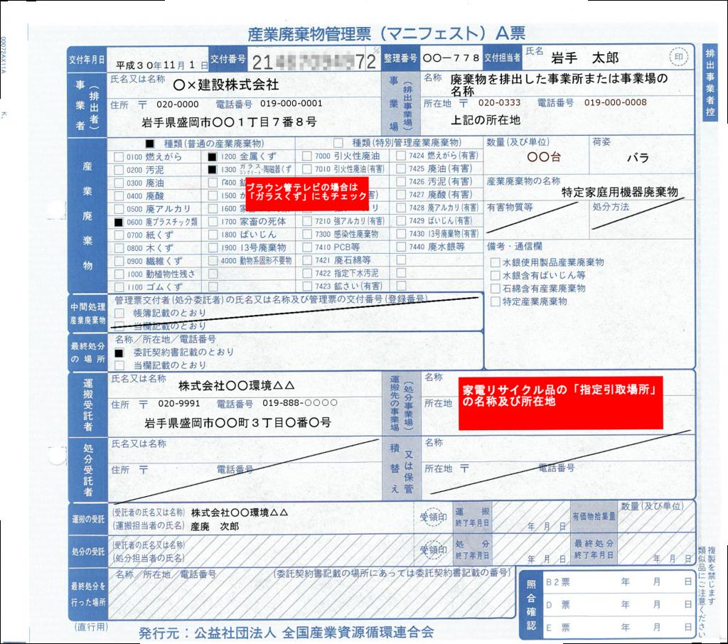 家電リサイクル品向けマニフェスト伝票