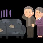処分に困る老夫婦
