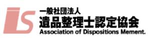 遺品整理士協会ロゴ