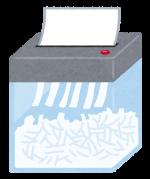 シュレッダー紙
