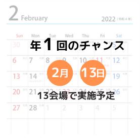 試験実施予定日2022年2月13日日曜日