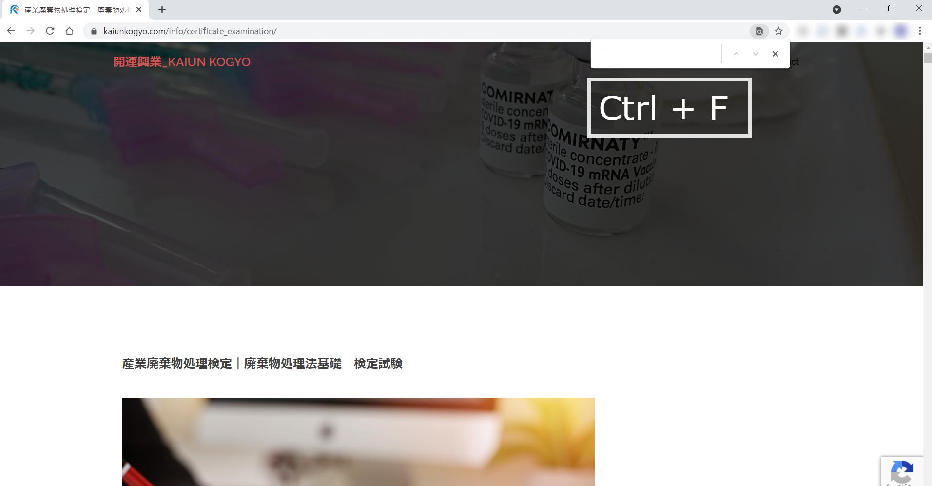 サイト内検索方法_Ctrl+F