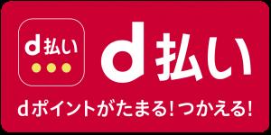 dポイント訴求サービス表記